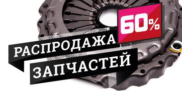 Предновогодний SALE в УралКом
