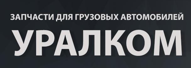Запчасти для грузовых автомобилей Волгоград